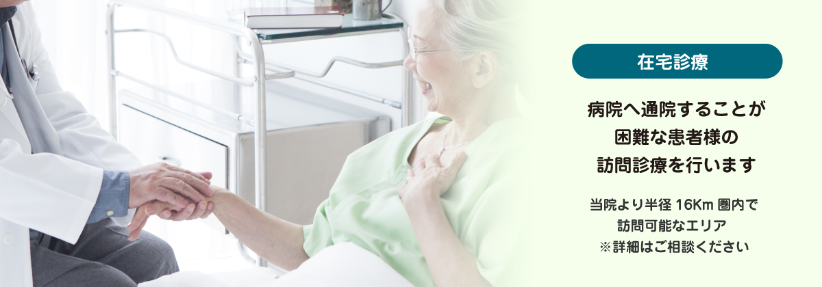 病院へ通院することが 困難な患者様の 訪問診療を行います